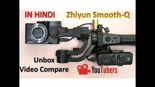 ZHIYUN SMOOTH Q MOBILE GIMBLE UNBOXING & VIDEO TEST |IN HINDI