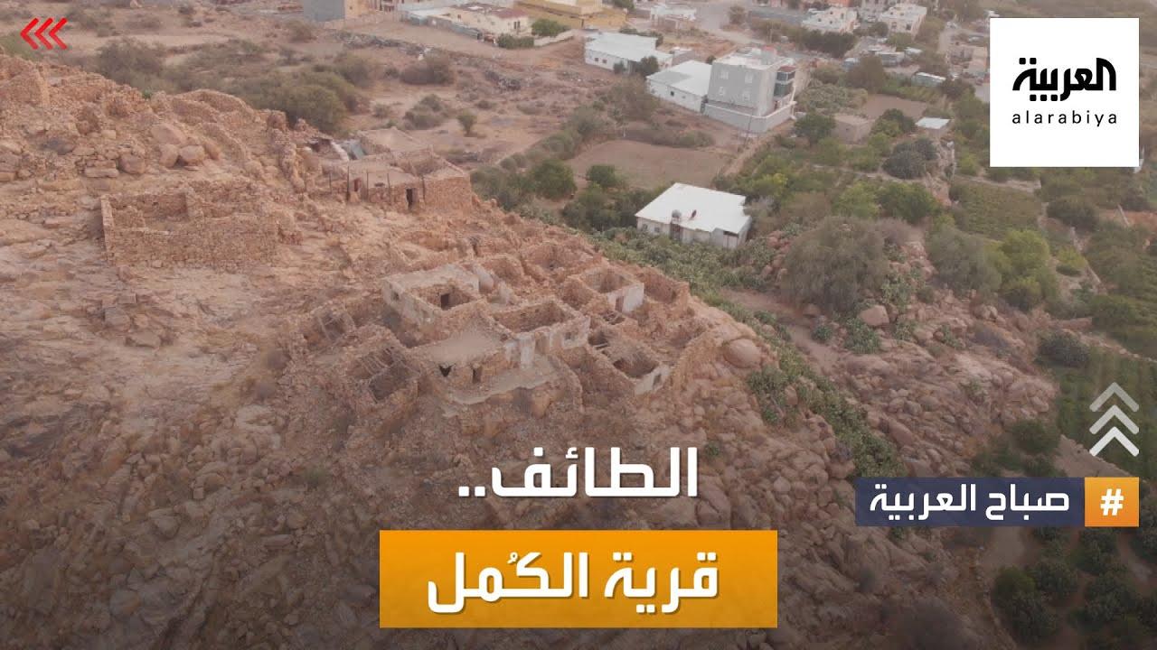 صباح العربية | قرية الكُمل بالطائف.. حاضرة بتاريخ يمتد لأكثر من 500 عام  - نشر قبل 3 ساعة