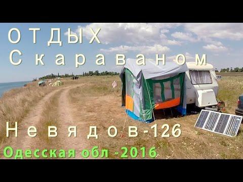 Отдых с караваном Невиядов 126 на море, Одесская область 2016