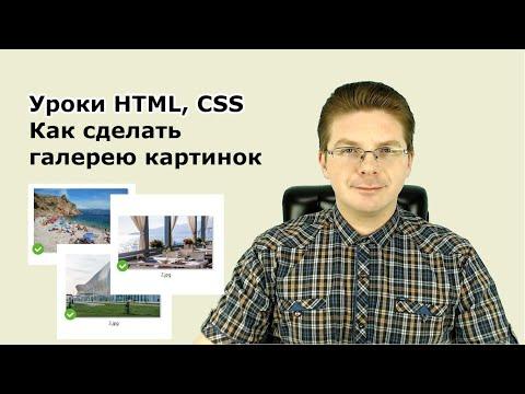 Уроки HTML, CSS  Как сделать галерею картинок
