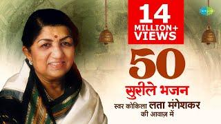 Top 50 Bhajans By Lata Mangeshkar | लता मंगेशकर के 50 भजन | Video Jukebox.mp3