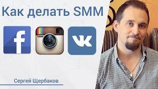 Продвижение в социальных сетях. Обучение и инструменты SMM от Сергей Щербаков(, 2016-09-09T09:52:16.000Z)