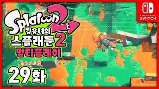 스플래툰2 멀티 29화   또 다시 시청자 내전! 녹두로도 난입?! 김용녀 실황! (Splatoon 2)