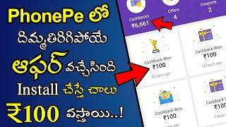 Earn Money from Phone pe in Telugu | Phone pe in Telugu