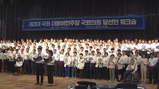 """민주, 당선인 워크숍…""""일하는 국회로 국난극복할 것"""" / 연합뉴스TV (YonhapnewsTV)"""