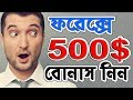 Welcome Bonus 500$ & up to 3500$ Forex no deposit bonus | Forex Bangla Tutorial | Make Money Bangla