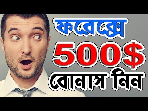 Welcome Bonus 500$ & up to 3500$ Forex no deposit bonus | Forex Bangla Tutorial | Make Money Bangla