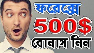 Welcome Bonus 500$ & up to 3500$ Forex no deposit bonus   Forex Bangla Tutorial   Make Money Bangla