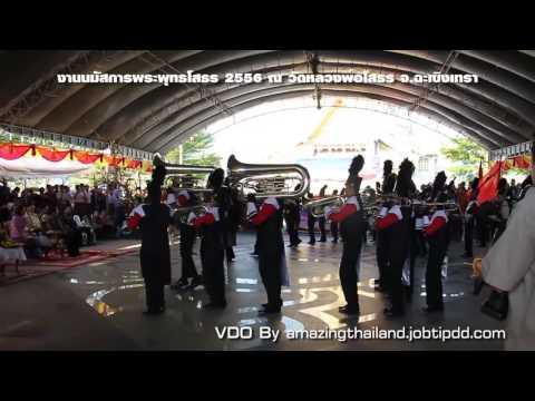 งานนมัสการพระพุทธโสธร 2556 ณ วัดหลวงพ่อโสธร จ.ฉะเชิงเทรา wat sothorn temple