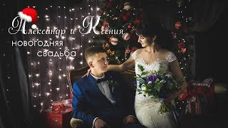 Новогодняя свадьба Александра и Ксении | Видеограф  Андрианов Андрей
