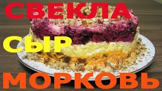 СЛОЕНЫЙ САЛАТ из свеклы, моркови и сыра  простой рецепт