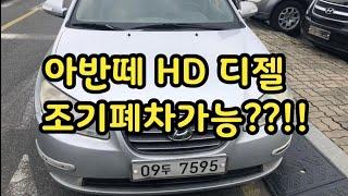 201222 아반떼HD 디젤 조기폐차 가능?