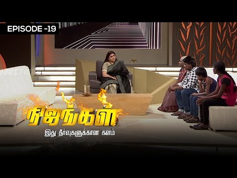 Nijangal with kushboo is a reality show to sort out untold issues. Here is the episode 19 of #Nijangal telecasted in Sun TV  We Listen to your vain and cry.. We Stand on your side to end the bug, We strengthen the goodness around you.   Lets stay united to hear the untold misery of mankind. Stay tuned for more at http://bit.ly/SubscribeVisionTime  Life is all about Vain and Victories.. Fortunes and unfortunes are the  pole factor of human mind. The depth of Pain life creates has no scale. Kushboo is here with us to talk and lime light the hopeless paradox issues  For more updates,  Subscribe us on:  https://www.youtube.com/user/VisionTimeThamizh  Like Us on:  https://www.facebook.com/visiontimeindia