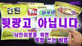 뒷광고 1도 없는 떡밥 레시피 공개.[ 페리칸 치킨은 …