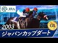 2003 ジャパンカップダート