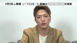 「Sonar Pocket」からスペシャルコメント動画が到着! LOVE BOX当日への...