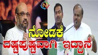 HD Kumaraswamy Satire on Amit Shah | HDK Speech | JDS Mini Mini Powder | Namma Kannada TV