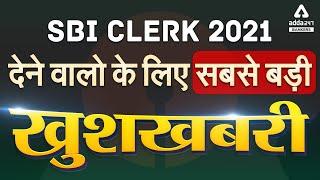 SBI Clerk 2021 देने वालो के लिए सबसे बड़ी खुशखबरी #Adda247