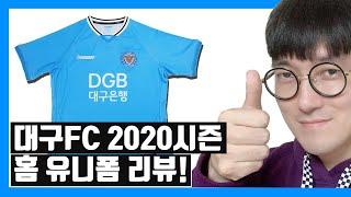 2020 대구FC 홈 유니폼 (많이 늦은) 리뷰