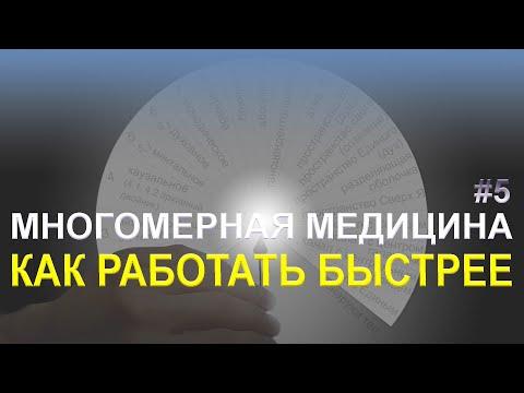 Быстрая работа по Л. Г. Пучко - Многомерная медицина - Вибрационные ряды