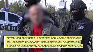 Georgian criminals were arrested in Imereti