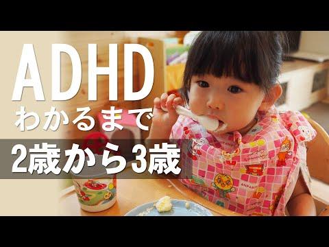 【ADHDがわかるまで】2歳から3歳までの成長記録