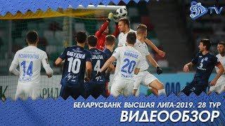 чемпионат 2019  Динамо Минск 3:0 Дняпро Могилев  ОБЗОР МАТЧА