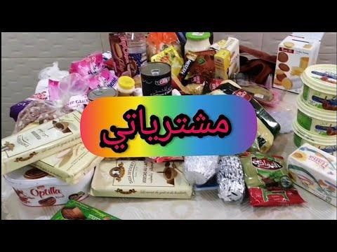 مشترياتي من مواد غدائية و لوازم الحلويات بمناسبة عيد الفطر 2020