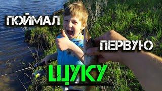 Наконец то Сын поймал первую щуку на спиннинг Рыбалка с берега Микроджиг Наноджиг