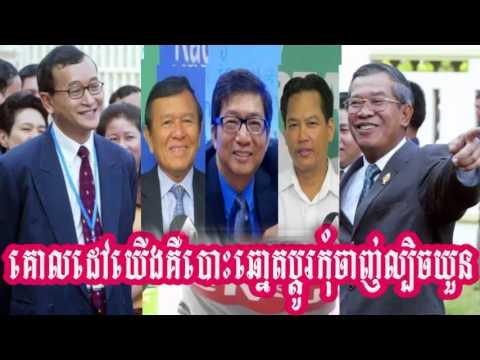 Khmer Hot News: RFA Radio Free Asia Khmer Morning Sunday 07/30/2017