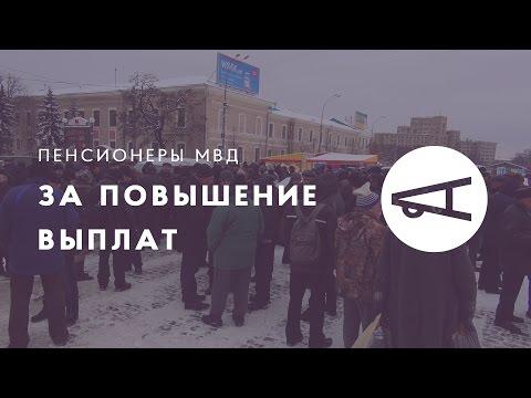 Пенсия сотрудников МВД -