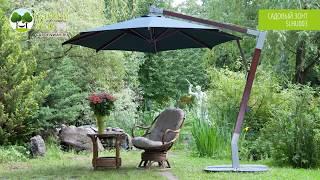 Обзор садового зонта GardenWay SLHU003 | ТентоДел