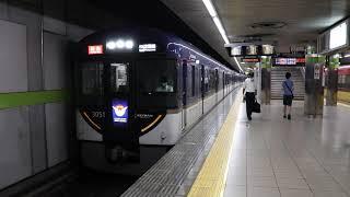 【1番線から発車する特急】京阪3000系3001編成 出町柳発車