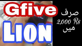 Gfive Lion unboxing in urdu/hindi - 2,000 Rs - iTinbox