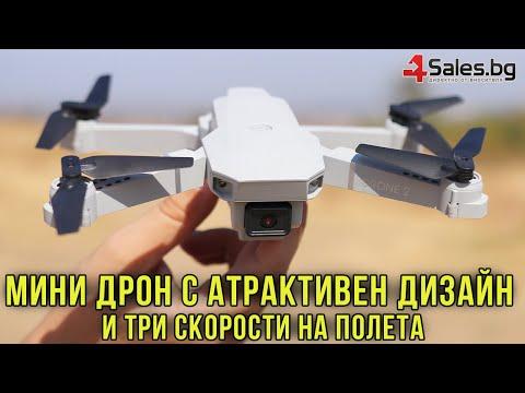Иновативен мини дрон с висока резолюция от 4К HD - DRON E59 (4K+BAG) 22