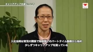 平成28年度東京ライフ・ワーク・バランス認定企業取組紹介 株式会社トーリツ