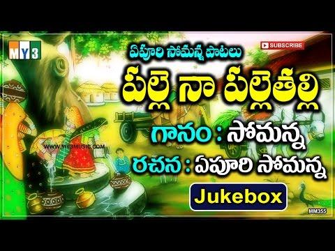 PallenapalleNaa Thalli - Yepuri Somanna Hit Songs - latest Telugu Folk songs 2017 - Jukebox