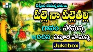 Pallenapalle  naa thalli - yepuri somanna hit songs - latest telugu folk songs 2017 - jukebox