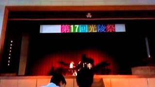 福岡県立光陵高校文化祭「光陵祭」のど自慢大会 『e.s.Curel(エス・クレル...