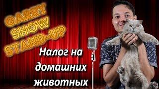 Garry Show Stand Up #9. Налог На Домашних Животных