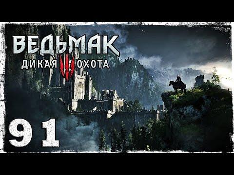 Смотреть прохождение игры [PS4] Witcher 3: Wild Hunt. #91 (1/2): Сыр и темные силы.