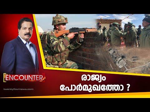 രാജ്യം പോർമുഖത്തോ? | ENCOUNTER  | 26 June 2020 | 24 News HD