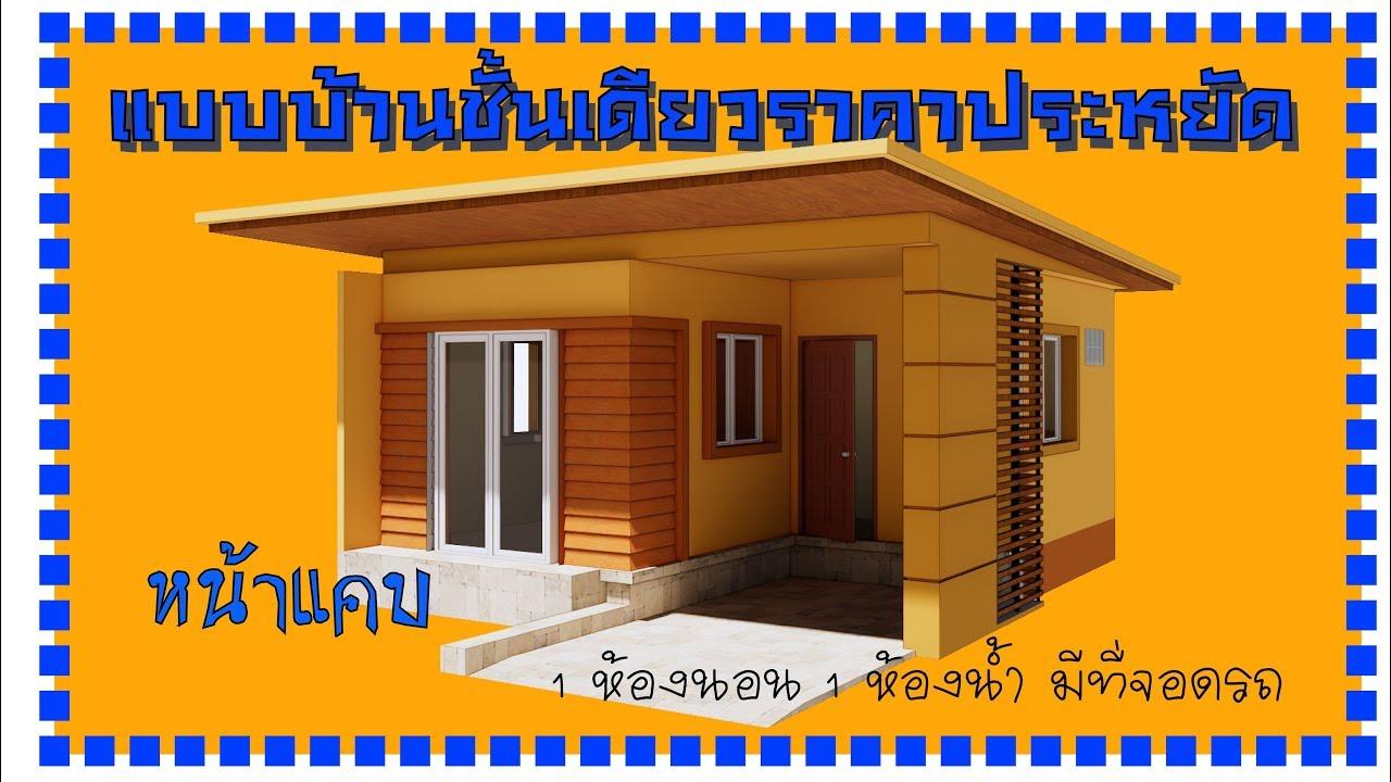 แบบบ้านชั้นเดียวราคาประหยัด EP.51 หลังเล็กๆ สีเหลือง 1 ห้องนอน 1 ห้องน้ำ พร้อมที่จอดรถ