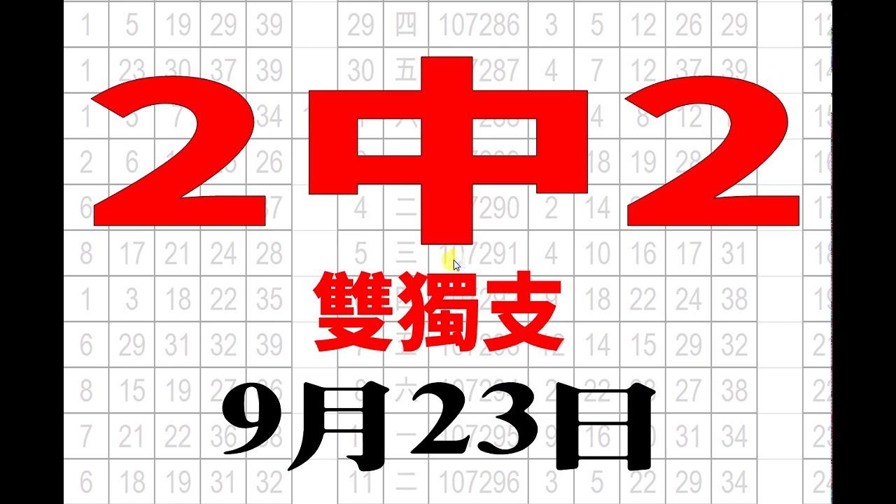 【539財神爺】 今彩539 9月23日 2中2