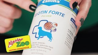 Витамины От ТМ Canina. Все О Домашних Животных
