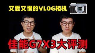 最用心測評,讓我又愛又恨的佳能G7X mark III