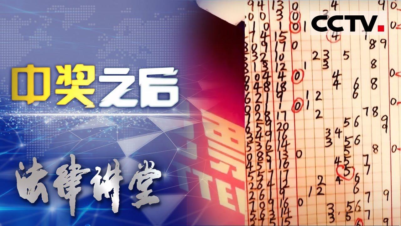 《法律讲堂(生活版)》 20210228 中奖之后| CCTV社会与法