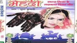 Bhojpuri Vivah Geet 2015 New || Hare Hare Baba Baswa Kataiha || Sudha Kumari
