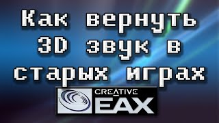OldGamingDesktop#1 Аппаратный EAX под Windows Vista/7/8/10 - Creative ALchemy