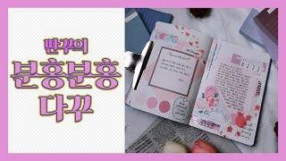 딴다꾸  베이비 핑크 다이어리꾸미기 / 분홍다꾸